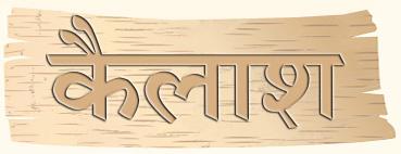 Кайлас (Кайлаш, Kailash) - написание на санскрите